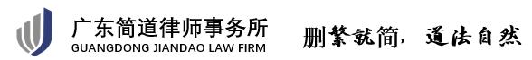 广东简道律师事务所