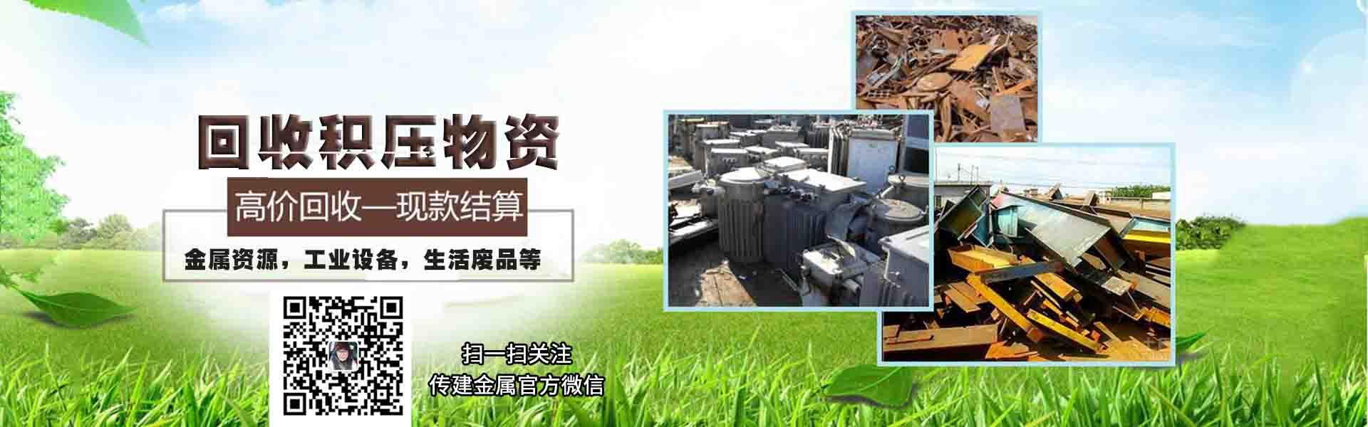 烟台设备回收  烟台金属回收