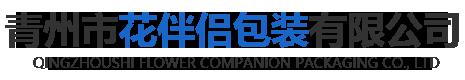 青州市花伴侣包装有限公司