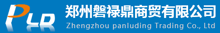 郑州磐禄鼎商贸有限公司