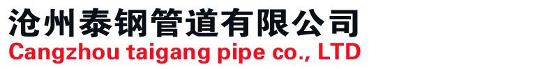 沧州泰钢管道有限公司【官网 】