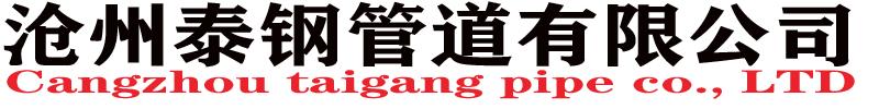 滄州泰鋼管道有限公司【首頁.】
