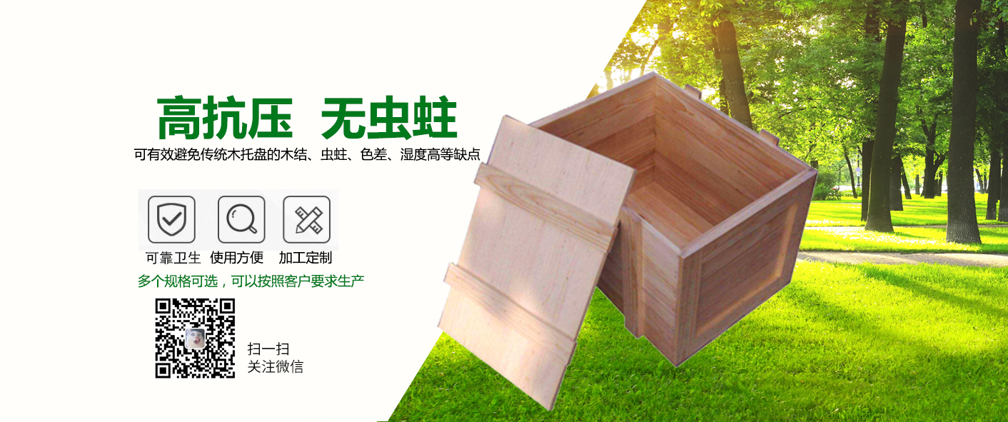 煙臺包裝箱 煙臺木制品包裝 煙臺包裝箱廠家