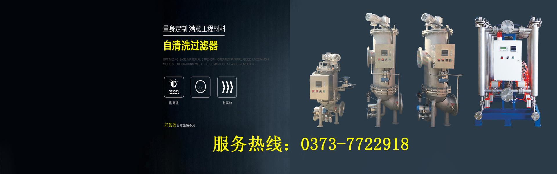 河南永新科技有限公司自清洗過濾器模塊化自清洗