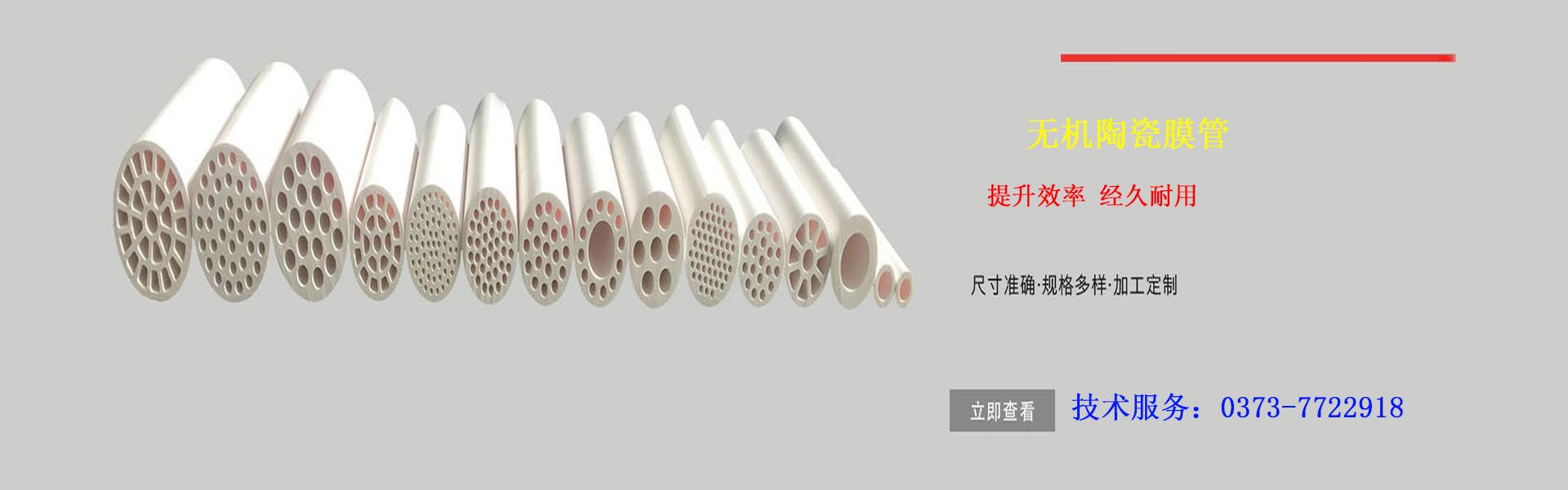 無機陶瓷膜19孔 37孔 長度250-1200mm