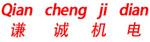 晋江谦诚机电设备有限公司