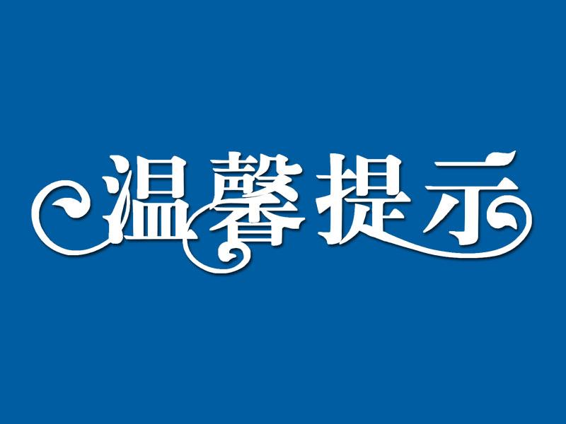 安陽市軍信電器有限責任公司溫馨提示