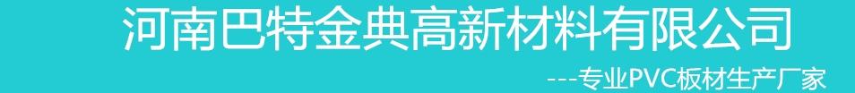 河南巴特金典高新材料有限公司