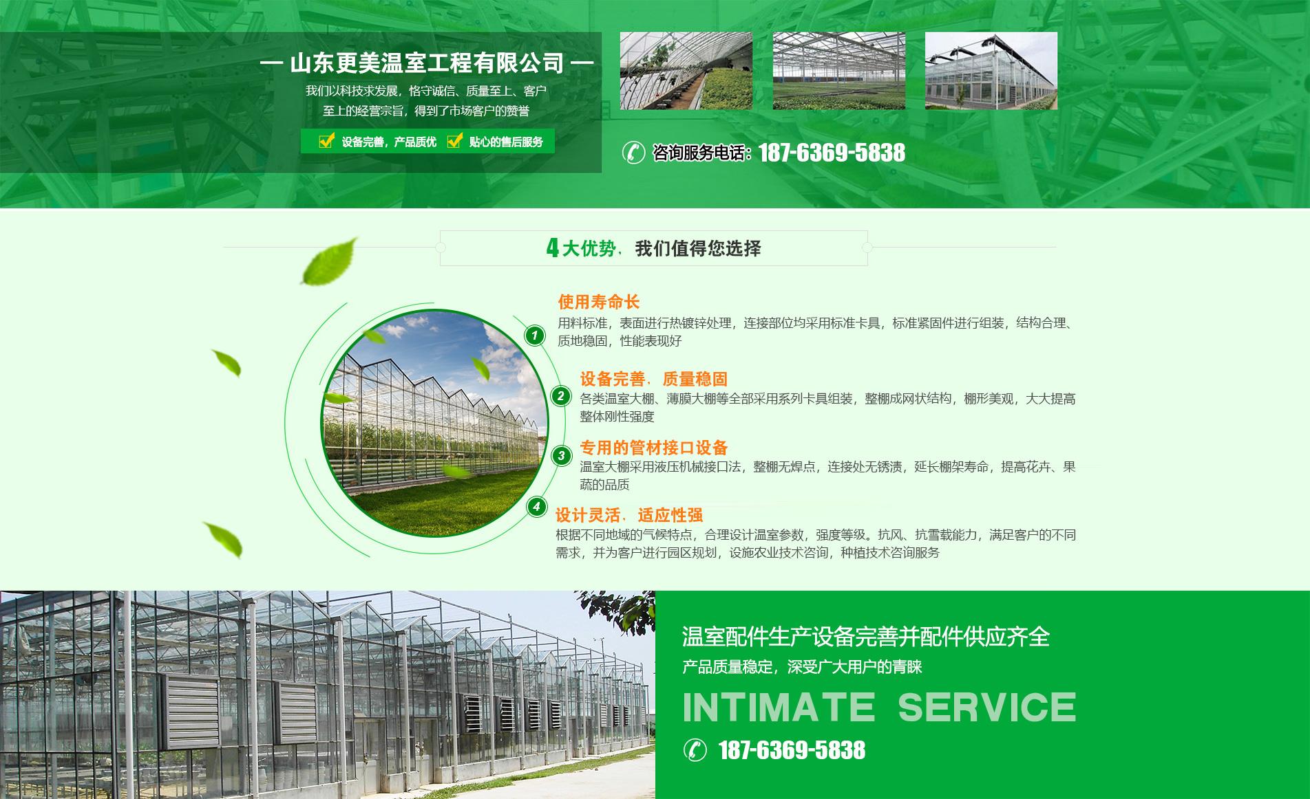 山东更美温室工程有限公司优势
