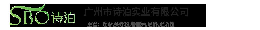 广州市诗泊实业有限公司