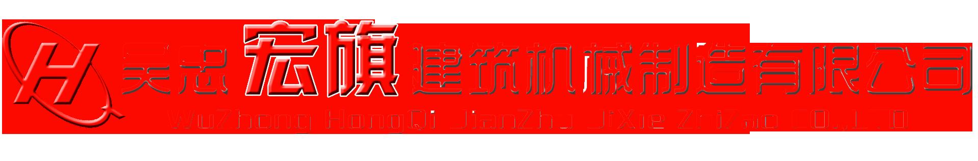 吴忠市宏旗建筑机械制造有限公司