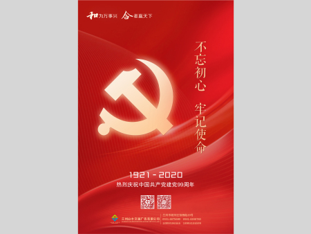 2020党的生日