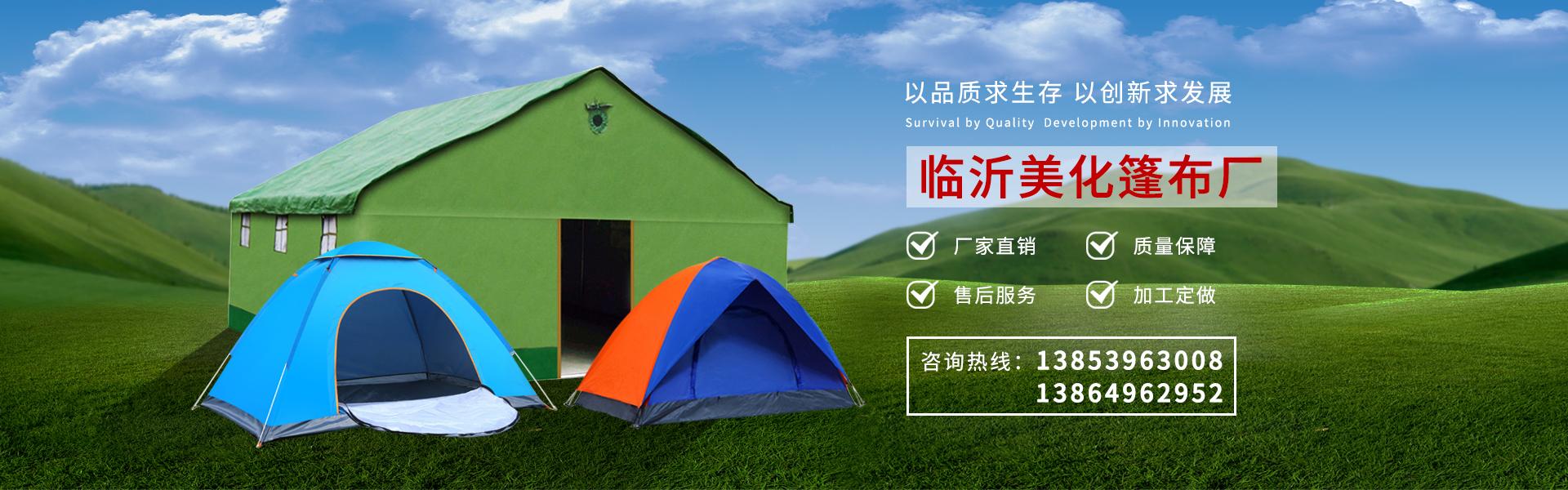 篷布厂家,临沂篷布厂,pvc篷布批发,临沂防雨篷布
