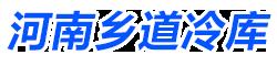 河南乡道农业科技有限公司