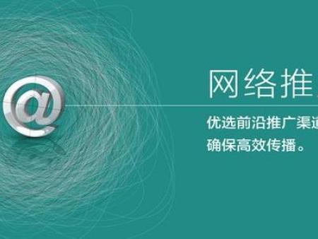 信阳网络推广常见的三种渠道企业不可错过