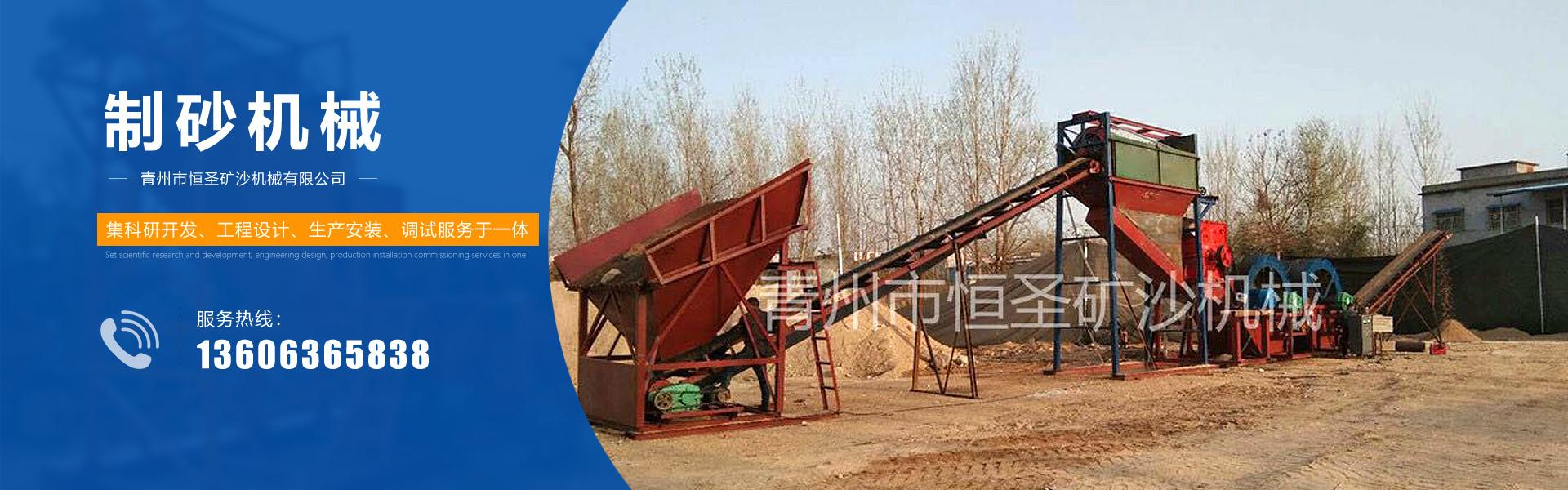 青州市恒圣矿沙机械有限公司