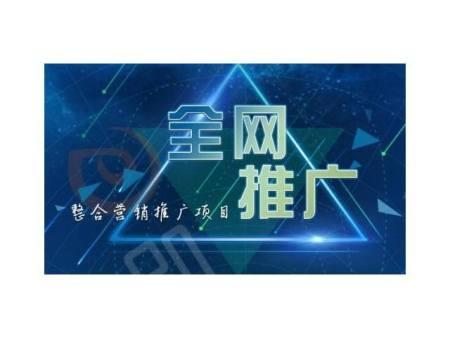 信阳网络推广对制造业影响