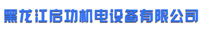 黑龙江启功机电设备有限公司