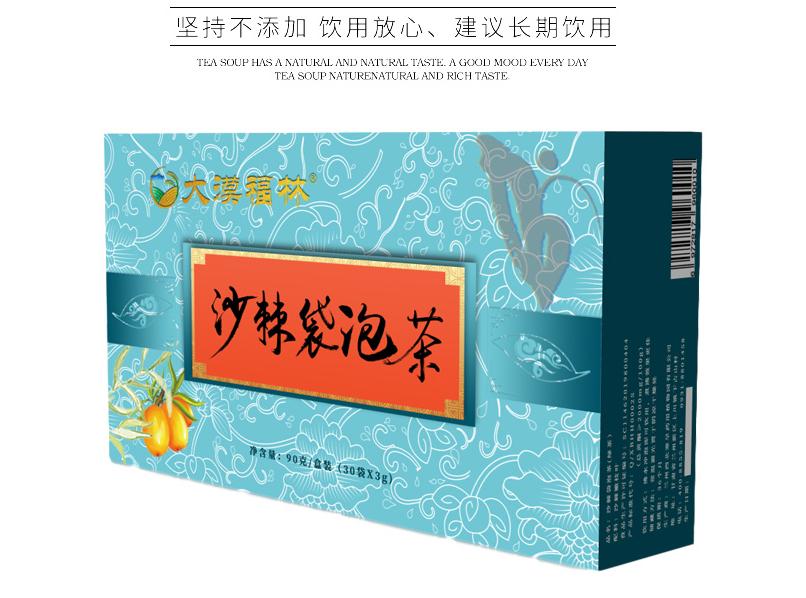 大漠福林沙棘茶有哪些功效?