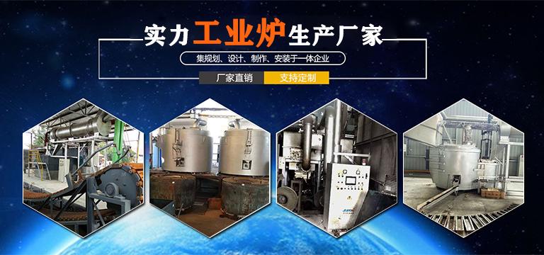 燃煤熔铝炉