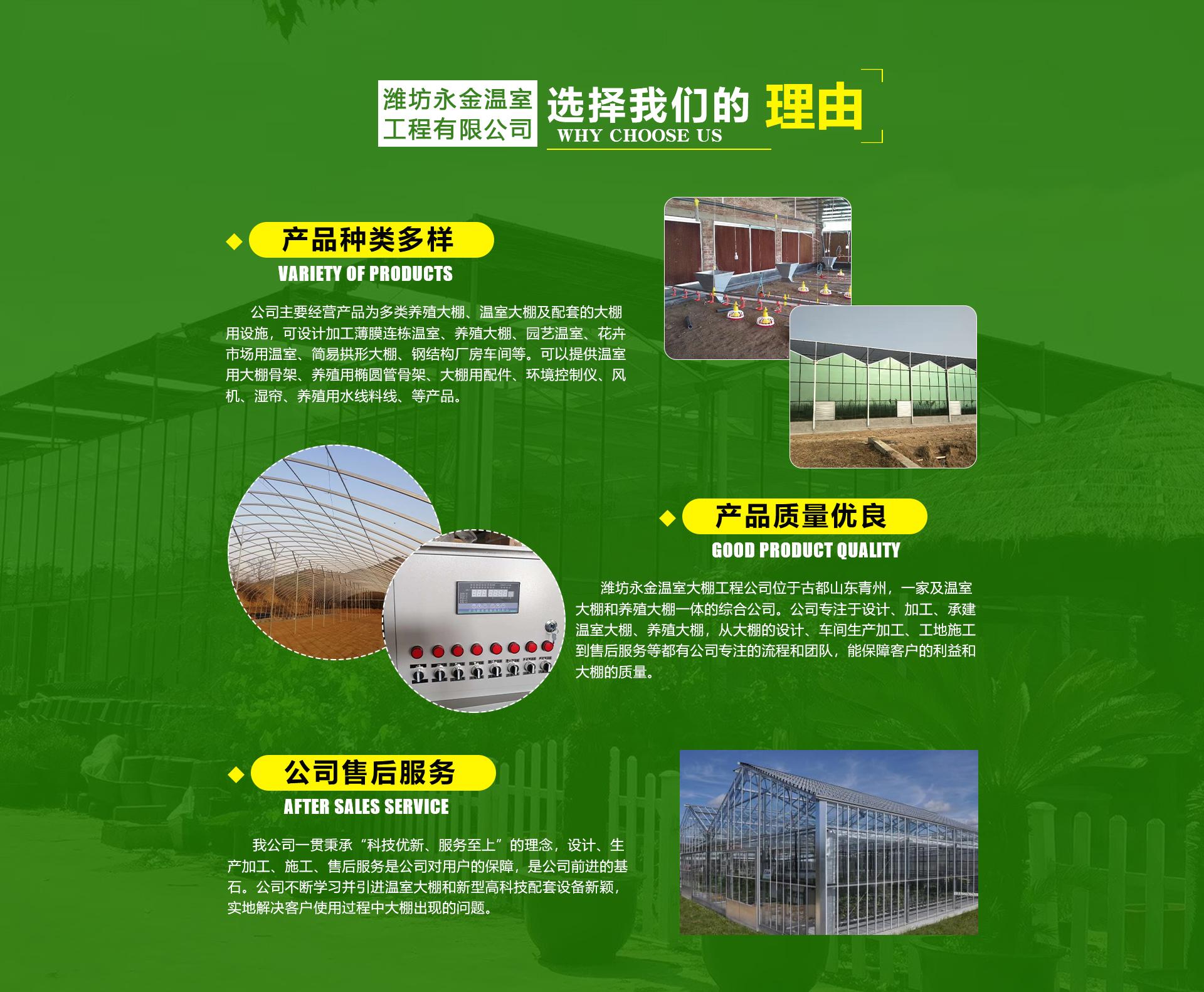 潍坊永金温室工程有限公司售后服务