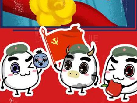 峥嵘岁月,我心在党‖纪念中国共 产党建党99周年