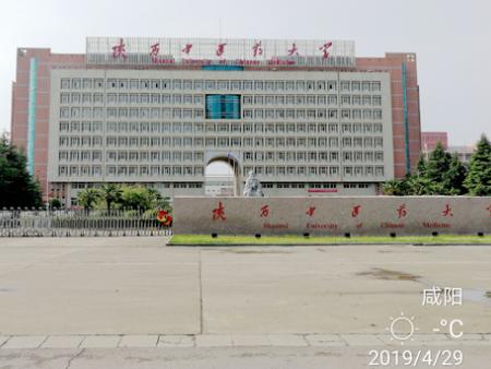 陕西中医药大学南北校区