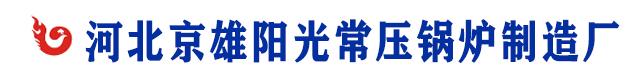 河北京雄阳光常压锅炉制造厂
