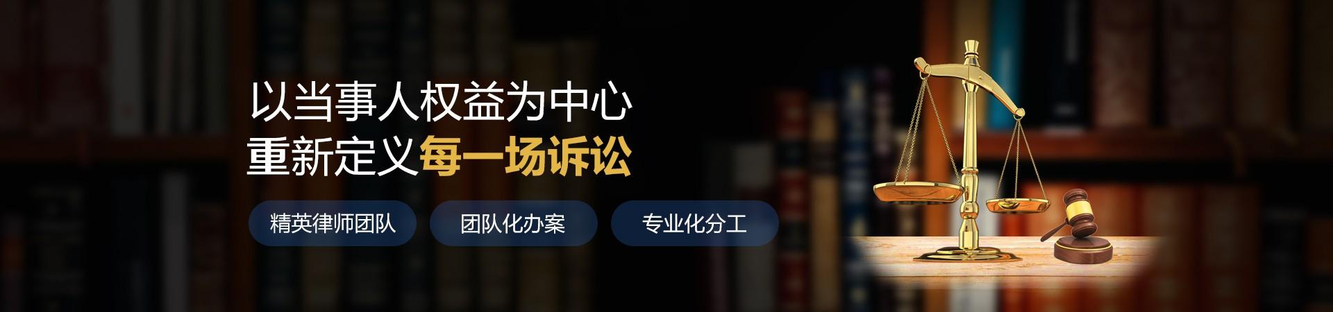 深圳律师事务所
