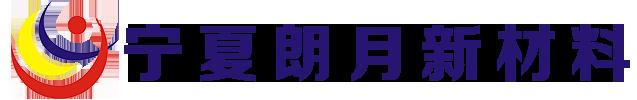 宁夏朗月新材料有限公司
