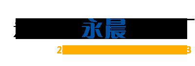永年县永晨机械厂