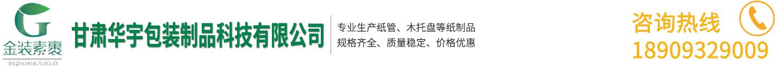 甘肃华宇包装制品科技有限公司