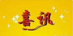 """祝贺我公司在""""中国银行张掖分行综合布线及网点电源改造项目""""竞标成功。"""