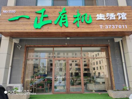 一正beplay官网注册青州乾元福居店即将开业,敬请关注!