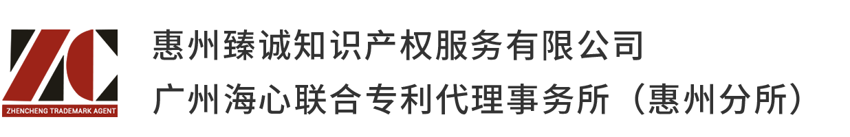 惠州臻诚知识产权服务有限公司
