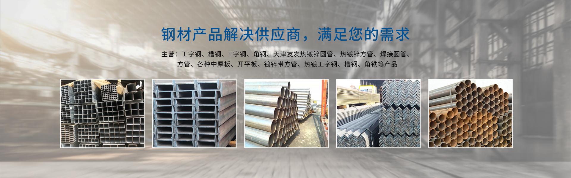 临沂镀锌方管,临沂开平板,山东工字钢厂家,山东镀锌加工厂