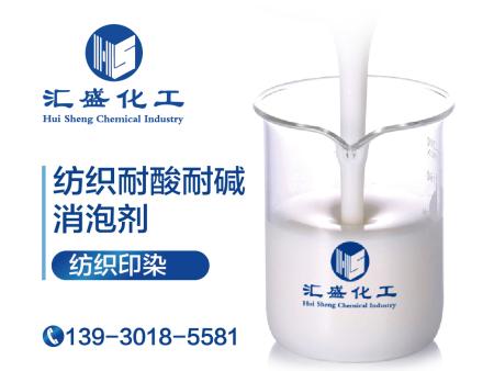 纺织耐酸耐碱消泡剂