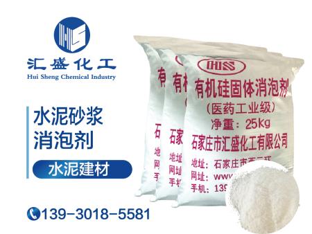 水泥砂浆消泡剂