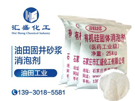 油田固井砂浆粉末消泡剂