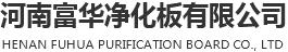 郑州富之华彩钢板业有限公司