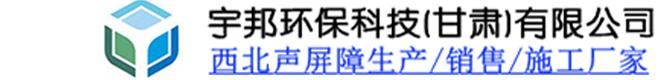 宇邦環保科技(甘肅)有限公司
