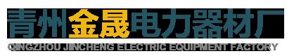 青州金晟电力器材厂