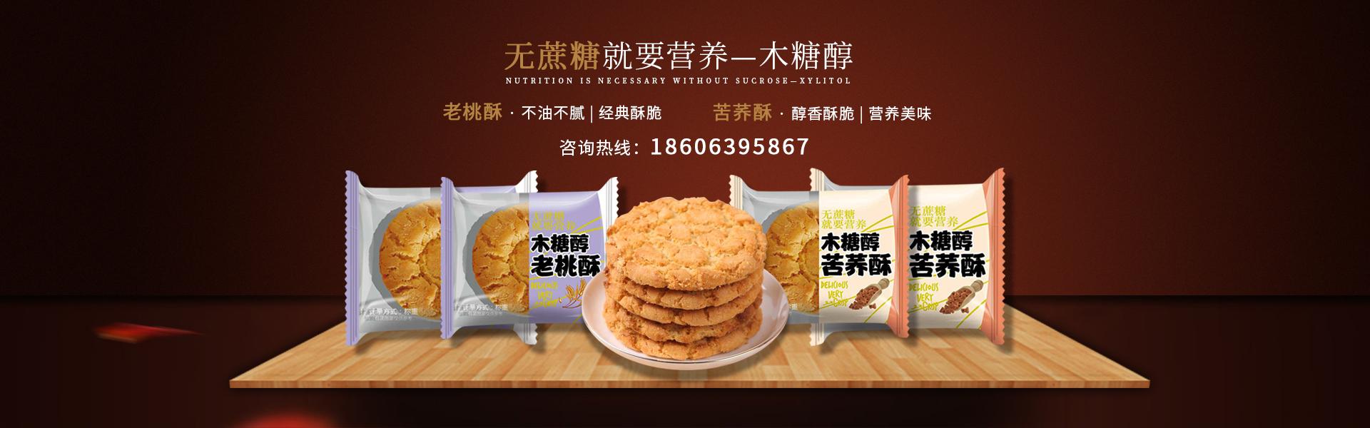沂水饼干生产厂家,沂水众盟食品有限公司