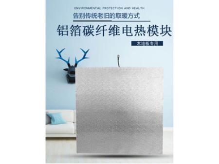 碳纤维铝箔电热模块