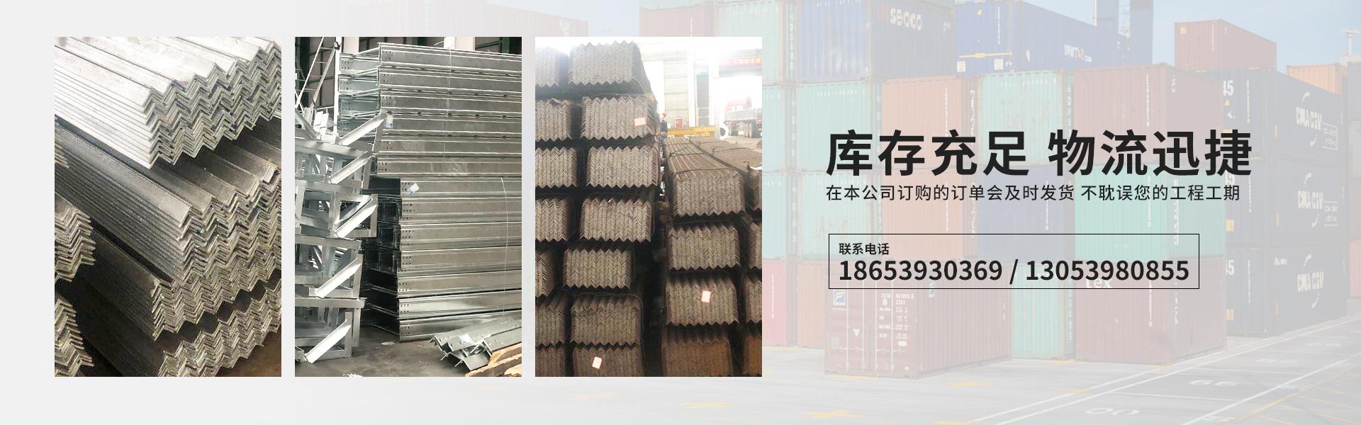 临沂市双达特钢经销有限公司是山东一家主要进行热镀锌加工的批发厂家,加工销售角铁,槽钢,中厚板和钢板等产品,质量保障,联系电话:18653930369,13053980855.