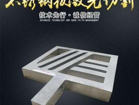 304不锈钢板激光切割