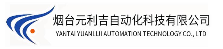 烟台元利吉自动化科技有限公司