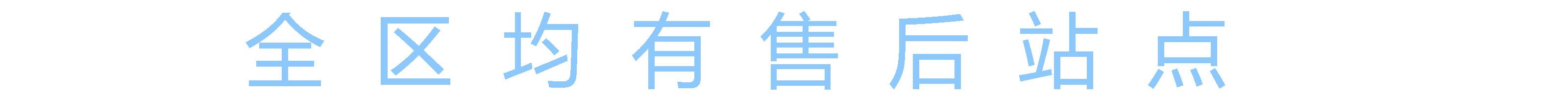 上海卉琼机电设备有限公司10