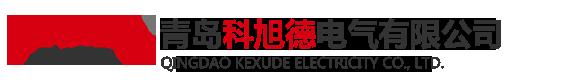 青島科旭德電氣有限公司