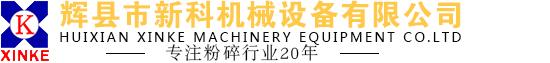 辉县市新科机械设备有限公司